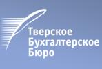 ООО «Тверское Бухгалтерское Бюро»