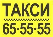 Такси MAXIM 89190644444