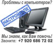 Ремонт компьютеров Тверь