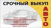 Срочный выкуп автомобилей битых,  горелых 8(926)1957707 Мазда,  Мицубиси