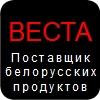 ООО « Веста» приглашает  Региональные оптовые организации к реализации белорусских колбас