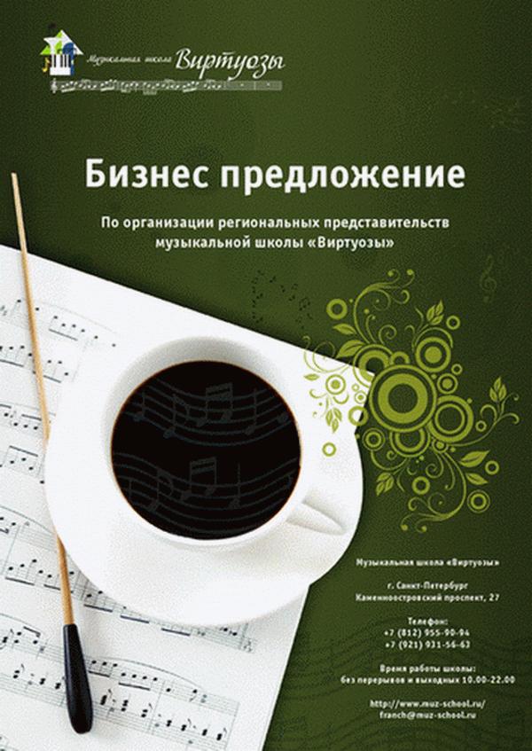 Музыкальная школа «Виртуозы»,  готовый бизнес,  франшиза