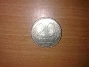 20 и 10 рублей 1993 года