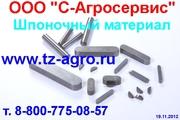 Сталь шпоночная  DIN 6880