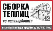 Сборка теплиц из поликарбоната по Твери и области