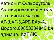 Куплю Анионит АВ-17-8 Катионит КУ-2-8 Активированный Уголь БАУ-А
