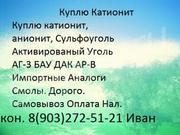 Покупаем  Катионит Ку-2-8 б.у отработанный Аноинит АВ-17-8 Сульфоуголь Активированный уголь