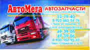 Запчасти,  расходники и автоаксесуары для грузовой техники