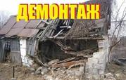 Демонтаж, снос, разборка старых дач, конструкций