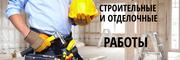 Отделочные,  ремонтные работы русских мастеров