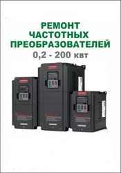 Ремонт лифтовых частотных преобразователей