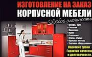 Кухни,  шкафы-купе,  перегородки, корпусная мебель на заказ. Изготовим