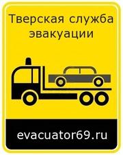 Эвакуация автомобилей в Твери и Тверской области